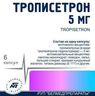 upakovka-tropisetrona-v-kapsulah-e1529691249430.jpg