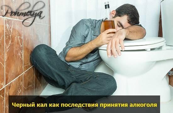 chernui_kal_ot_alkogolya_pohmelya_v2211-min.jpg
