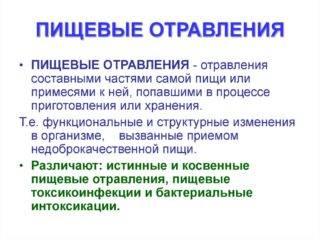 Pishhevyie-otravleniya-320x240.jpg