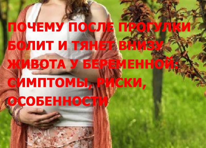 После ходьбы болит живот при беременности