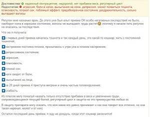 Otzyv-o-pobochnyh-svojstvah-Regulona-300x233.jpg