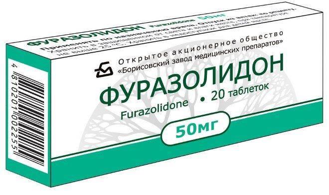 фуразолидон от поноса