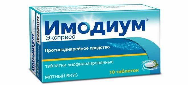имодиум от поноса