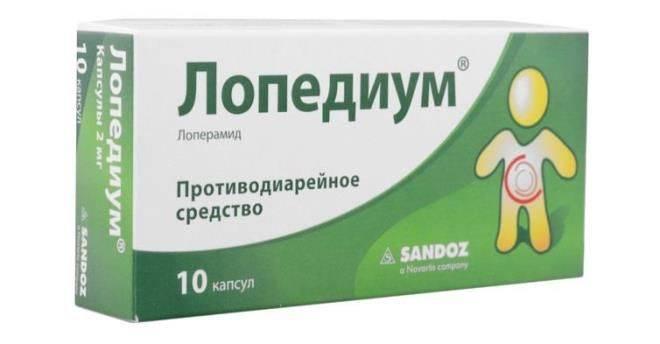 лопедиум от поноса