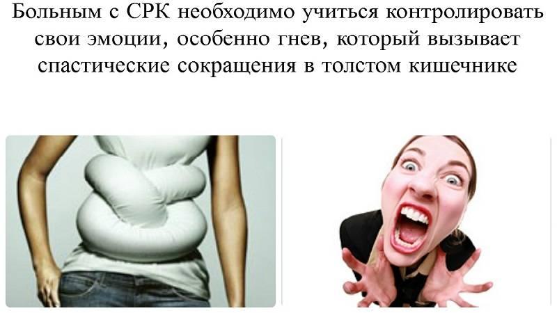 Simptomy-i-luchshie-metody-lecheniya-sindroma-razdrazhennogo-kishechnika-4.jpg