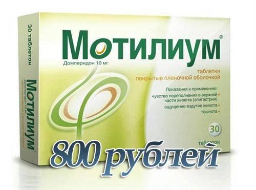 motilium.jpg