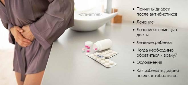 ponos_posle_antibiotikov.jpg