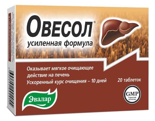 Tabletki-Ovesol-dlya-pecheni.jpg
