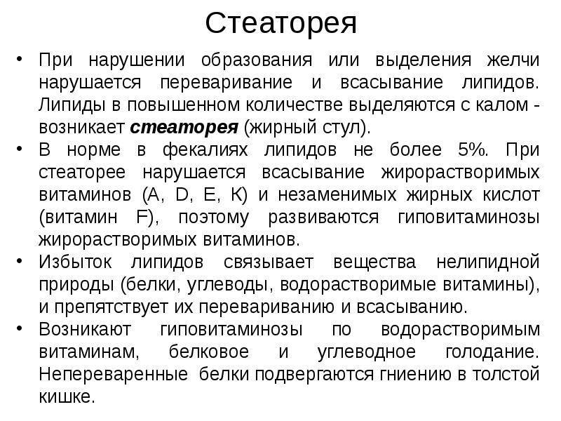 CHto-takoe-steatoreya-i-kak-ee-lechit-1.jpg