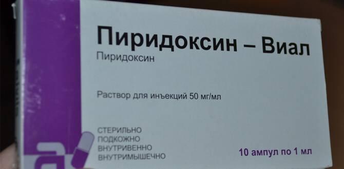 Пиридоксин.jpg