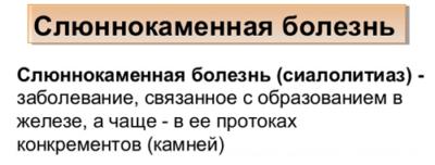 Slyunnokamennaya-bolezn-opredelenie-e1547400820752.png
