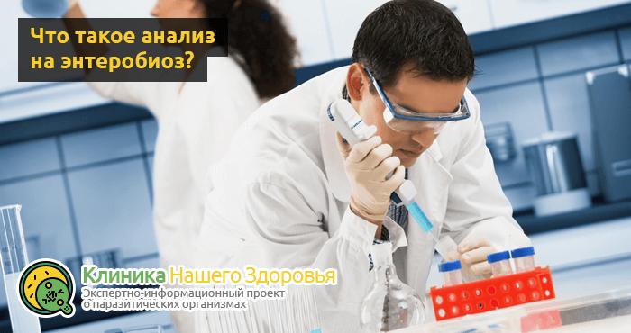 analiz-na-enterobioz-1.png