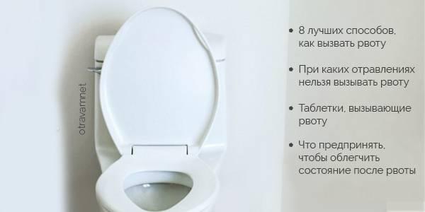 kak_vizvat_rvoty.jpg