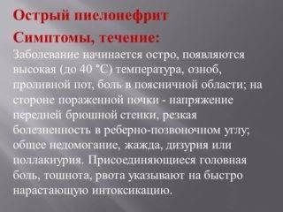simptomy-ostrogo-pielonefrita-320x240.jpg