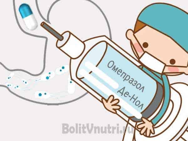 lekarstva-dlya-lecheniya-gastroduodenita.jpg