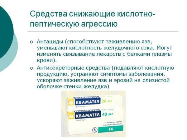 Sredstva-snizhayushhie-kislotno-pepticheskuyu-agressiyu-600x450.jpg