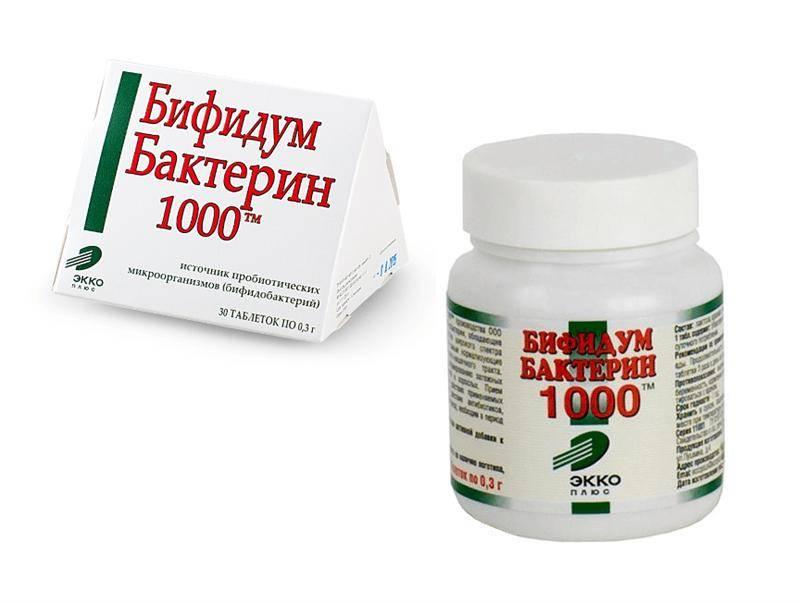 Preparat-Bifidumbakterin-v-forme-tabletok.png