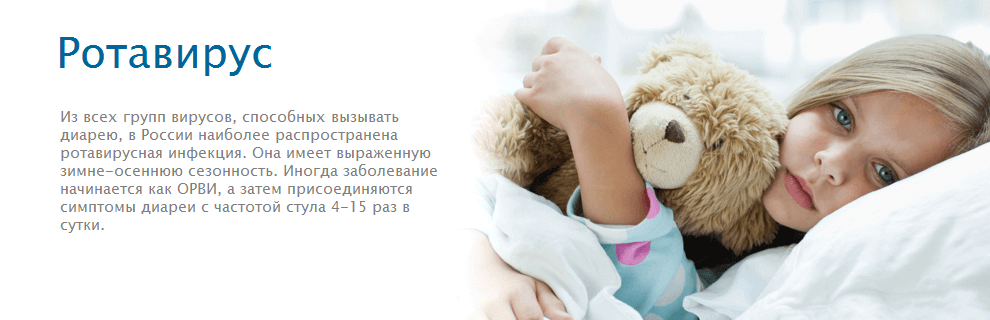 sut-rotavirusa.png