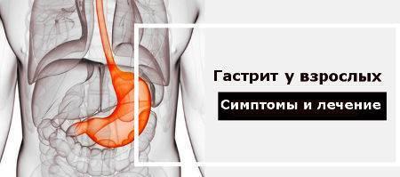 gastrit-simptomy-i-lechenie-u-vzroslyh-preparaty-4.jpg