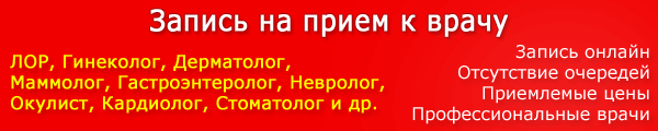 zapis_na_priem_k_vrachu.png