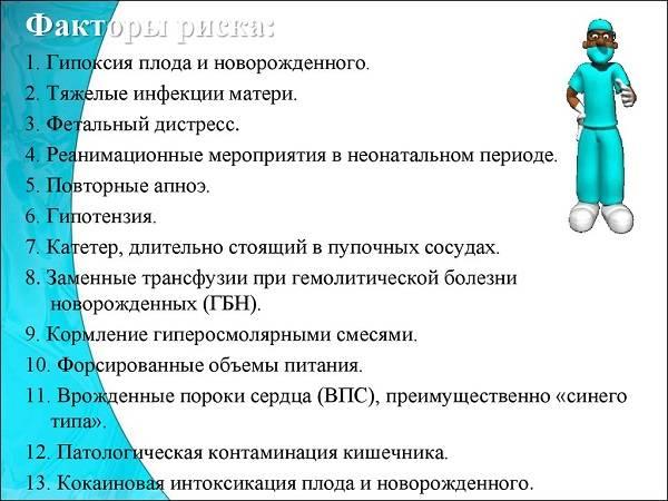 Nekrotiziruyushhij-enterokolit-u-novorozhdennyh-2.jpg