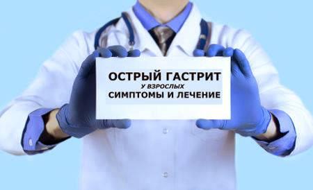 ostryj-gastrit-simptomy-i-lechenie-u-vzroslyh-5.jpg