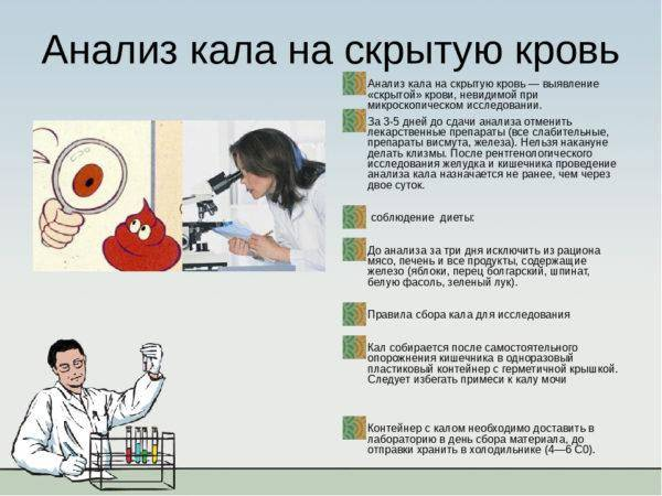 Analiz-kala-na-skryituyu-krov-1-600x450.jpg