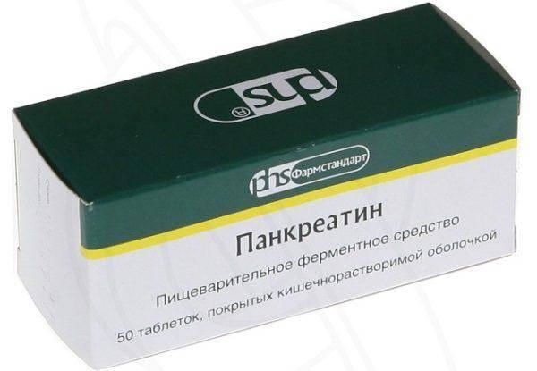 Pankreatin-3-600x415.jpg