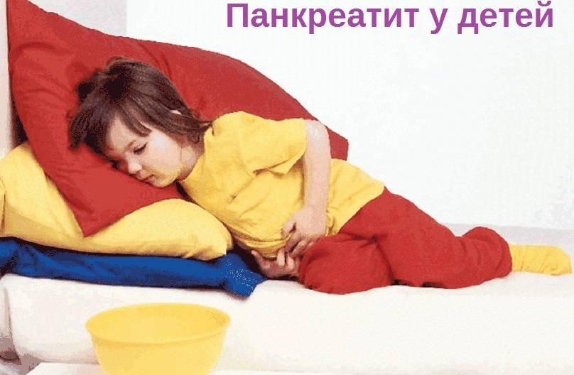 pankreatit-u-detej-2.jpg
