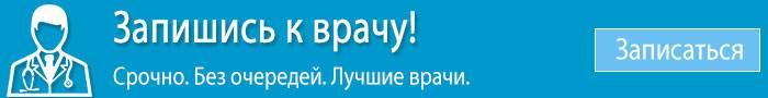 banner_zapis_k_vrachu_index.jpg