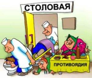 pischevye_toxikoinfekcii_5-300x255.jpg