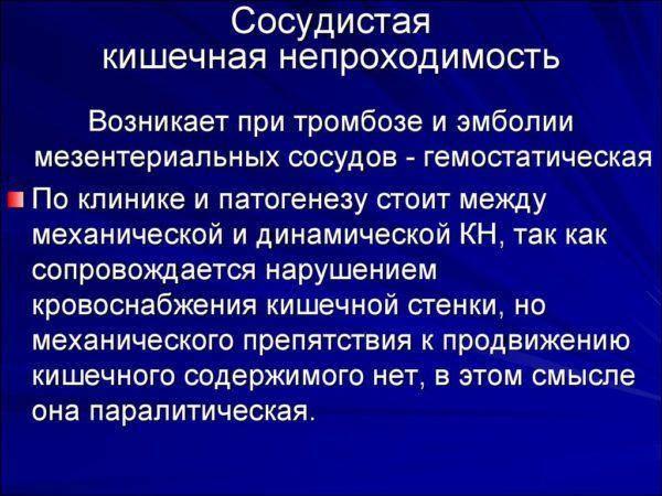 Sosudistaya-kishechnaya-neprokhodimost-600x450.jpg