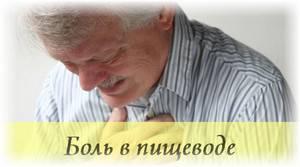 bolno_v_grudi-cheloveku.jpg
