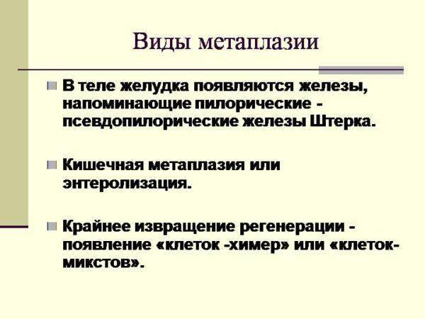 Vidyi-metaplazii-600x450.jpg