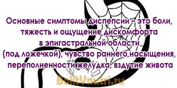 diapepsiy_jeludka.jpg