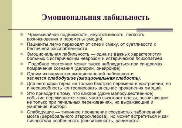 E`motsionalnaya-labilnost-600x423.jpg