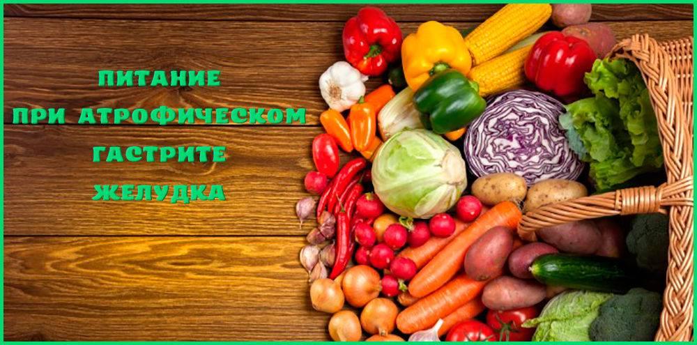 effektivnaya-dieta-pri-atroficheskom-gastrite-zheludka.jpg