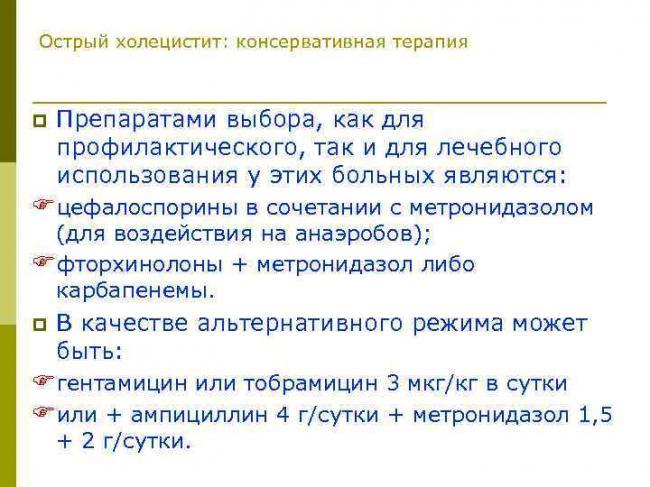 medikamentoznyj-sposob-lecheniya-ostrogo-holecistita.jpg