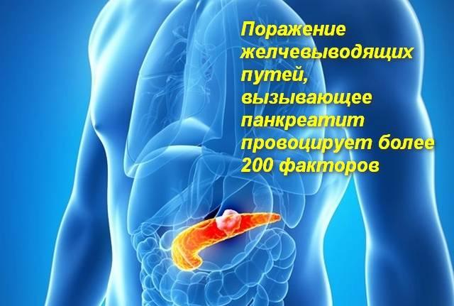 pankreatit3.jpg