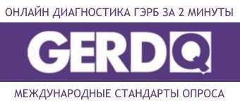 gerdq-banner.jpg