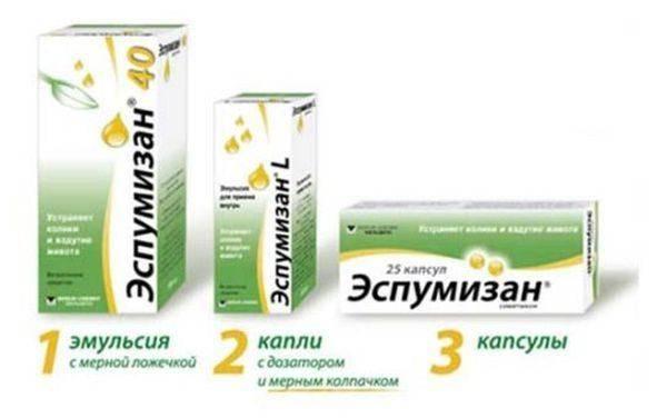 Forma-vyipuska-preparata-E`spumizan-600x376.jpg