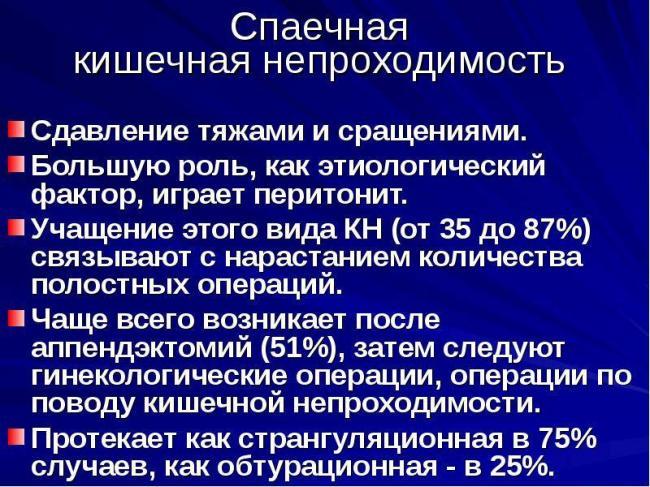 Osobennosti-lecheniya-spaechnoj-kishechnoj-neprohodimosti-2.jpg