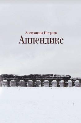 aleksandra-petrova-appendiks.jpg