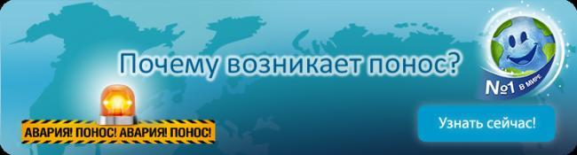 prichiny-ponosa-banner.png