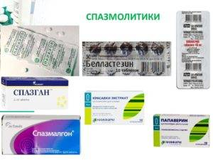 spazmoliticheskie-preparaty-300x225.jpg