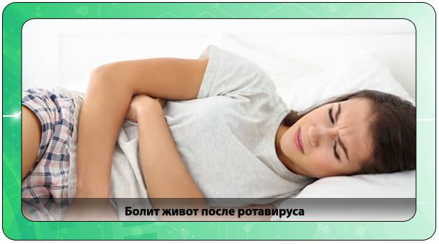 Bolit-zhivot-posle-rotavirusa.jpg