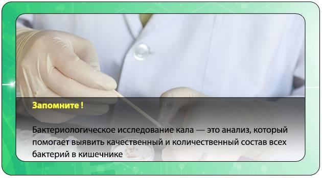 Mikrobiologicheskij-analiz-kala-1.jpg