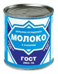 sgushhenka-pri-gastrite-gost-236x300.jpeg