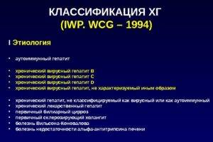 hronicheskie_gepatity_14-300x200.jpg