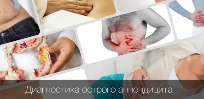 boli-v-zhivote-pri-appendicite.png